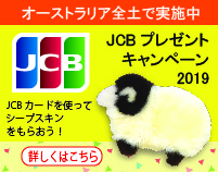 JCB プレゼントキャンペーン
