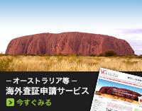 オーストラリア等 海外査証申請サービス