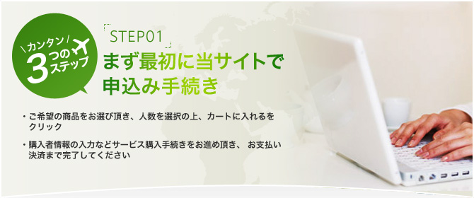 STEP01 まず最初に当サイトで申込み手続き