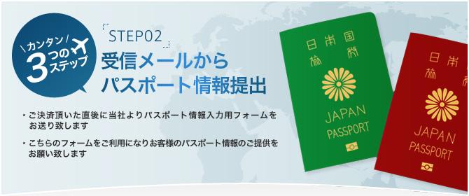 STEP02 受信メールからパスポート情報提出